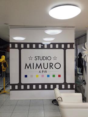 MIMURO 遮光メッシュターポリン懸垂幕(外側から中側を見る、透けない)