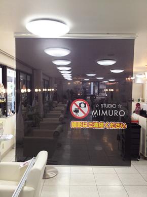 MIMURO 遮光メッシュターポリン懸垂幕(中側から外側を見る、透けて見える)