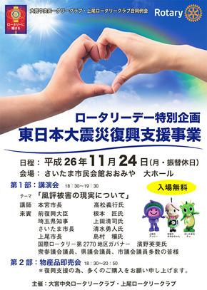 大宮中央RC+上尾RC 合同イベント フライヤー