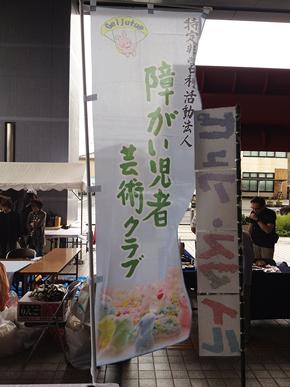 障がい児者芸術クラブ のぼり旗