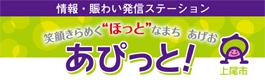 情報・賑わい発信ステーション あぴっと! | 上尾市