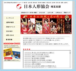 日本人形協会 埼玉支部