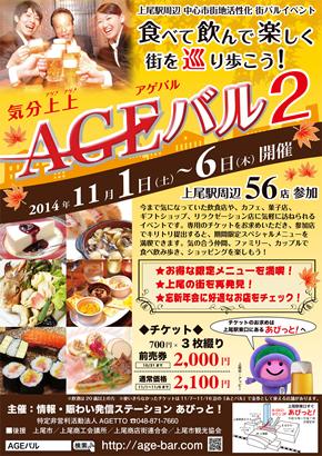 AGEバル2 ポスター