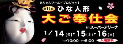 230106gohoushikai1