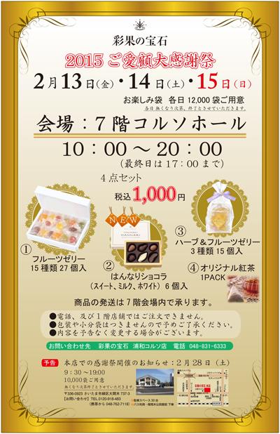 27_2_5_saikanohoseki4