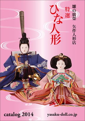 雛の廣榮 ひな人形 カタログ表紙