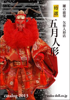 雛の廣榮 五月人形 カタログ表紙
