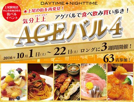 AGEbar4_A2_poster