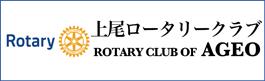 上尾ロータリークラブ