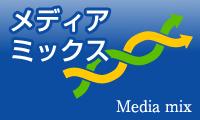 メディアミックス